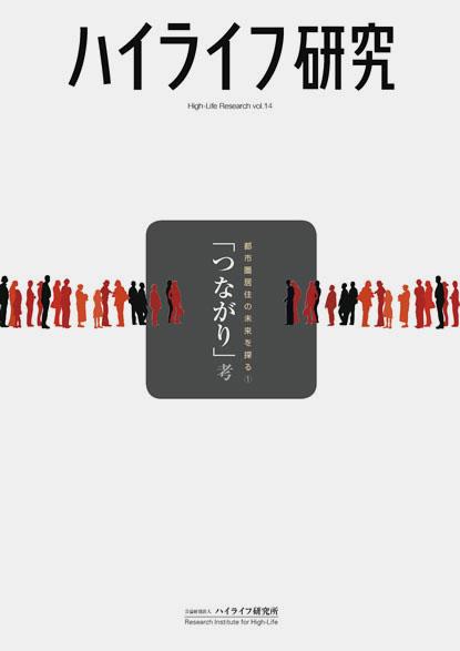 ハイライフ研究 第14号 「つながり」考&平成22年度研究報告書要約