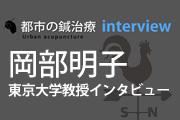 岡部明子東京大学教授インタビュー