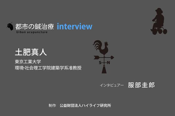 土肥真人 東京工業大学准教授インタビュー1