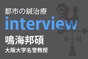 鳴海邦碩大阪大学名誉教授インタビュー