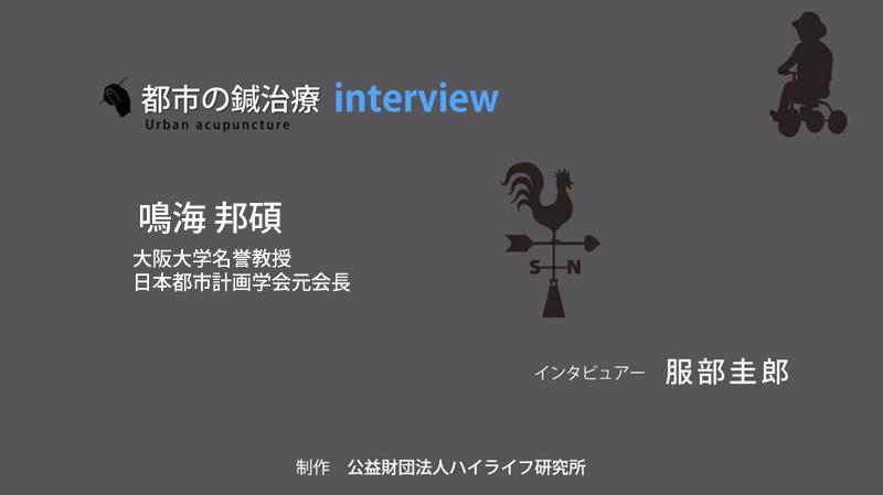 鳴海邦碩大阪大学名誉教授インタビュー1