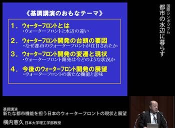 新たな都市機能を担う日本のウォーターフロントの現状と展望について