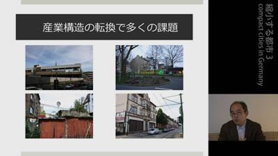 縮小する都市 第3回ルール地方