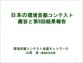 日本の環境首都コンテスト 趣旨と第8回結果報告