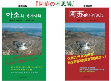 福田 章著『阿蘇の不思議』韓国語版・中国語版