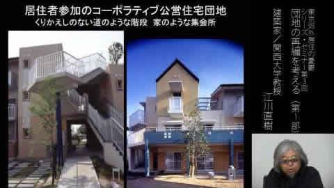 【講演】WEBセミナー「東京郊外居住の憂鬱」|第3回「団地の再編を考える」