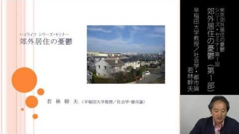 【新企画】WEBセミナー「東京郊外居住の憂鬱」|第1回「郊外居住の憂鬱」