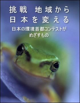挑戦 地域から日本を変える 〜日本の環境首都コンテストがめざすもの〜