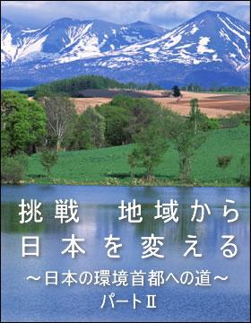 第13回ハイライフセミナー講演録 挑戦 地域から日本を変える 〜日本の環境首都へのみち〜 パート�U
