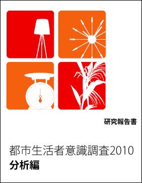 都市生活者意識調査 2010 分析編