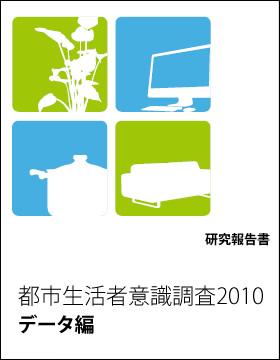 都市生活者意識調査 2010 データ編