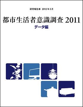 都市生活意識調査 データ編