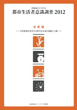 都市生活者意識調査2012年