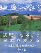 ハイライフセミナー 挑戦 地域から日本を変える―日本の環境首都への道― partⅡ
