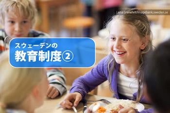 【映像報告】スウェーデン百科事典|スウェーデンの教育制度(2)