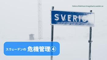 スウェーデンの危機管理? ~市民を放射能汚染からどう守るか~