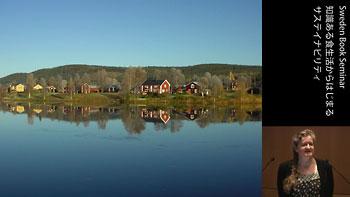 スウェーデンが目指す持続可能性の方針