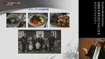 スウェーデンの予防思想を日本の食品評価に適用して見よう