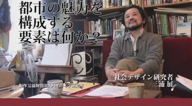都市の魅力インタビュー三浦氏タイトル画像2
