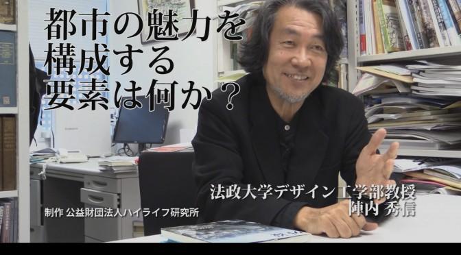 陣内秀信氏インタビュー