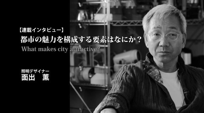 面出薫氏インタビュー