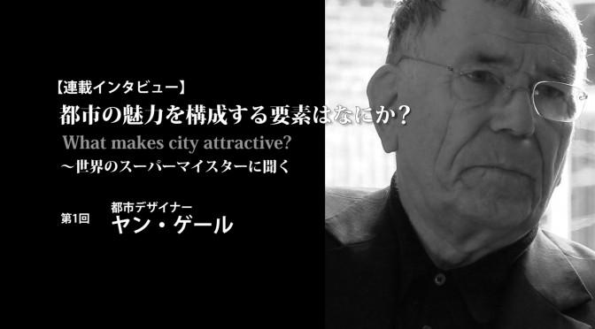 ヤン・ゲール氏インタビュー