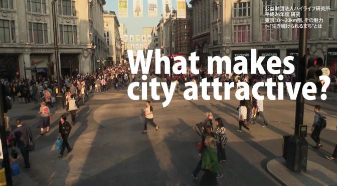 都市の魅力インタビュータイトル画像