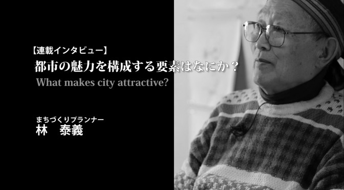 林 泰義氏インタビュー