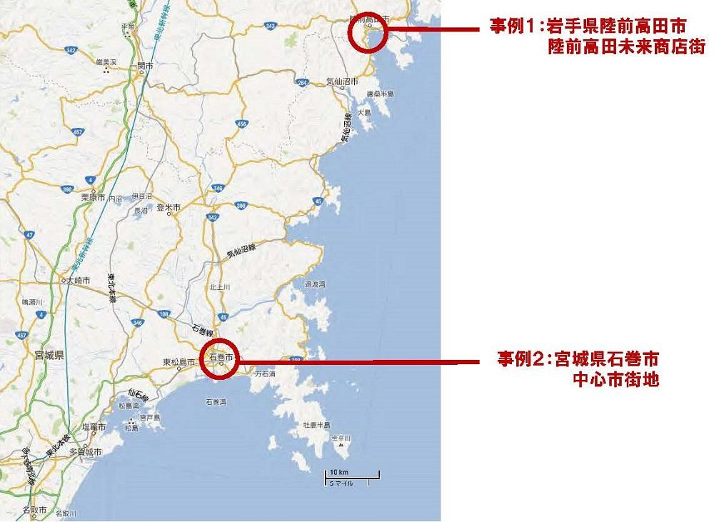 紹介する2地区の概要と位置