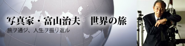 写真家・富山治夫 世界の旅