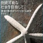 2004年度研究報告