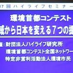 地域から日本を変える7つの提案