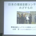 関東地域交流会 2009 [青山]