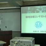 中四国地区交流会 2009 [福山]