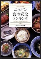 ニッポン食の安全ランキング555