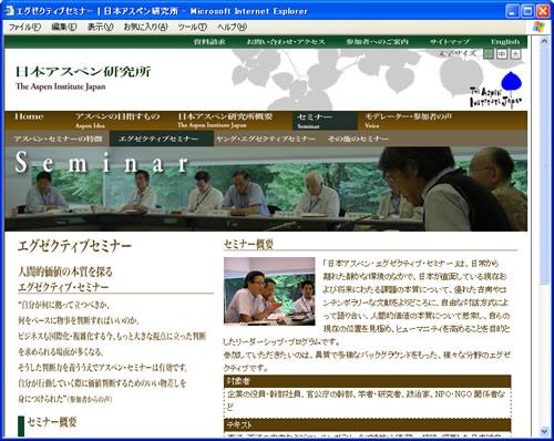 日本アスペン研究所のホームページ