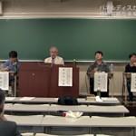 新日本未来学会シンポジウム|持続可能な暮らしとコミュニティの未来 第2部