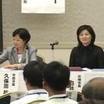 近畿地域交流会  2010 [尼崎市] フォーラム 市長対談