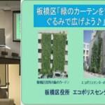 環境首都コンテスト 関東地区交流会2010 (後半)