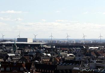 コペンハーゲン市内に設置されている風力発電機