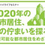 2020年の都市居住、その佇まいを探る。 ~持続可能な都市居住をめざして