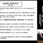 林雄二郎先生記念シンポジウム「今、そこにある未来 ~世紀を越えて」