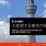 大変貌する東京の街々|第1回 俯瞰的に見る東京大都市圏の変化