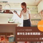 2012年度都市生活者意識調査レポート|第1回 プロローグ