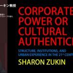 講演オーセンティシティ文化の創造力―21世紀のアーバン・ランドスケープの変化