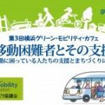 移動困難者とその支援 第1回横浜交通まちづくり協議会と移動困難者の現状