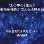 SATOYAMA『銀の匙』実現化研究会 研究発表
