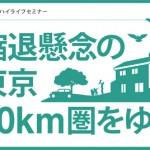 第27回ハイライフセミナー「縮退懸念の東京50km圏をゆく」