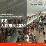 第五回 JR東海道・根岸線等沿線エリア―京浜(横浜・川崎)・湘南地域―