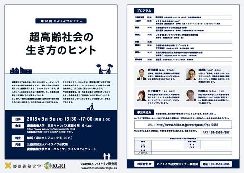 「都市の鍼治療」データベース